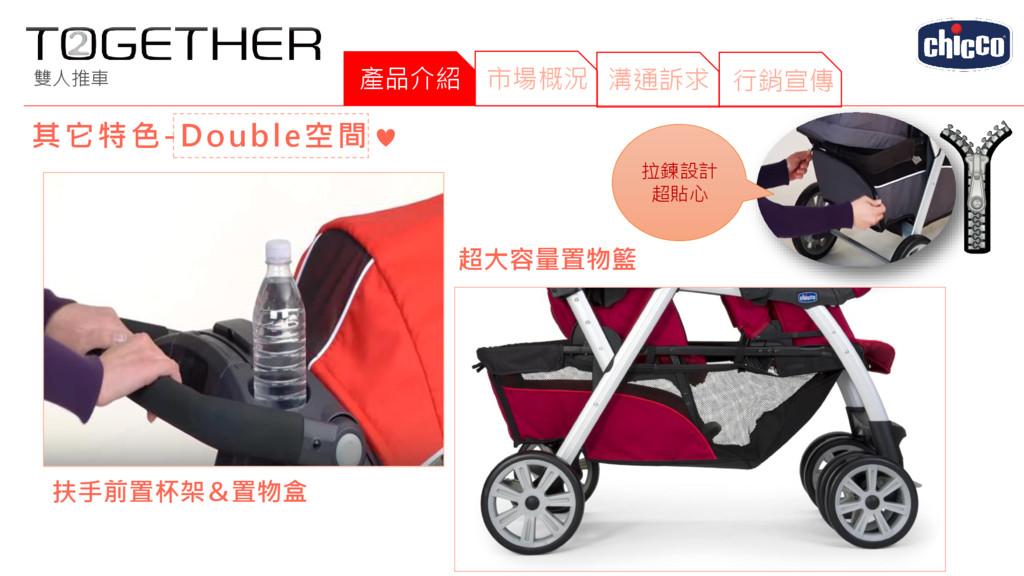 雙人推車 產品介紹 市場概況 其它特色-Double空間 扶手前置杯架&置物盒 超大容量置物籃...
