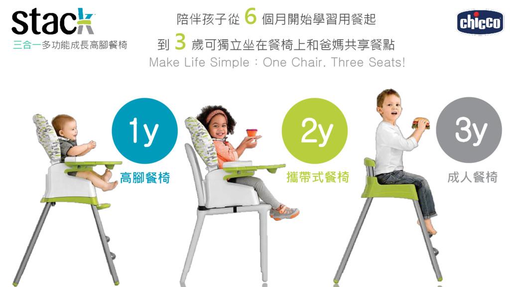 三合一多功能成長高腳餐椅 1y 高腳餐椅 2y 攜帶式餐椅 3y 成人餐椅 陪伴孩子從 6個月...