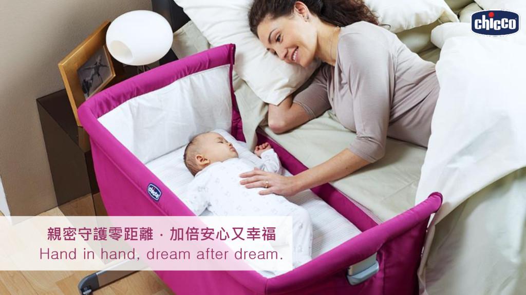 親密守護零距離.加倍安心又幸福 Hand in hand, dream after dream.