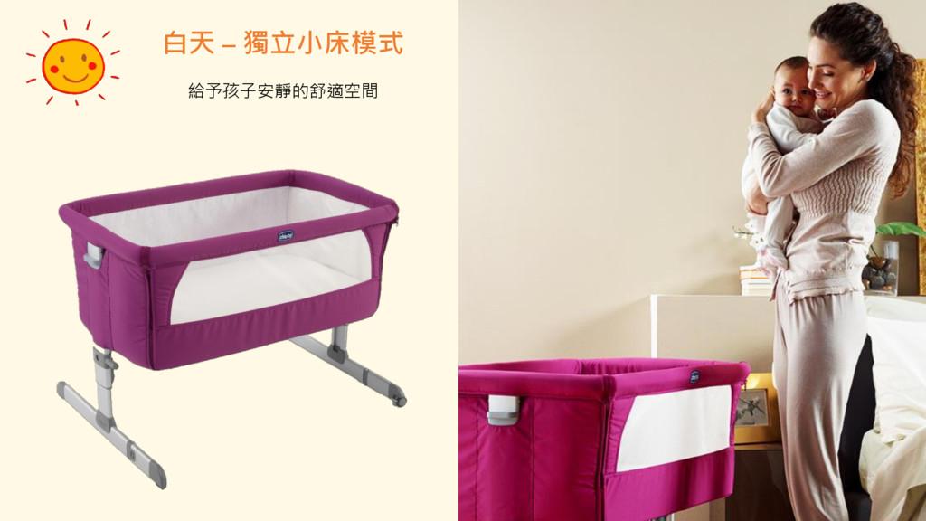 白天 – 獨立小床模式 給予孩子安靜的舒適空間