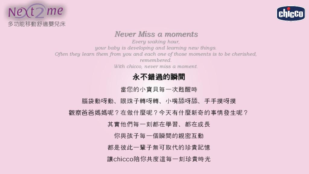 多功能移動舒適嬰兒床 Never Miss a moments Every waking ho...