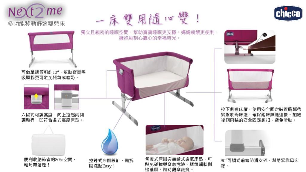 多功能移動舒適嬰兒床 可做單邊傾斜約10°,幫助寶寶呼 吸順暢更可避免脹氣或嗆奶。 六段式可調...