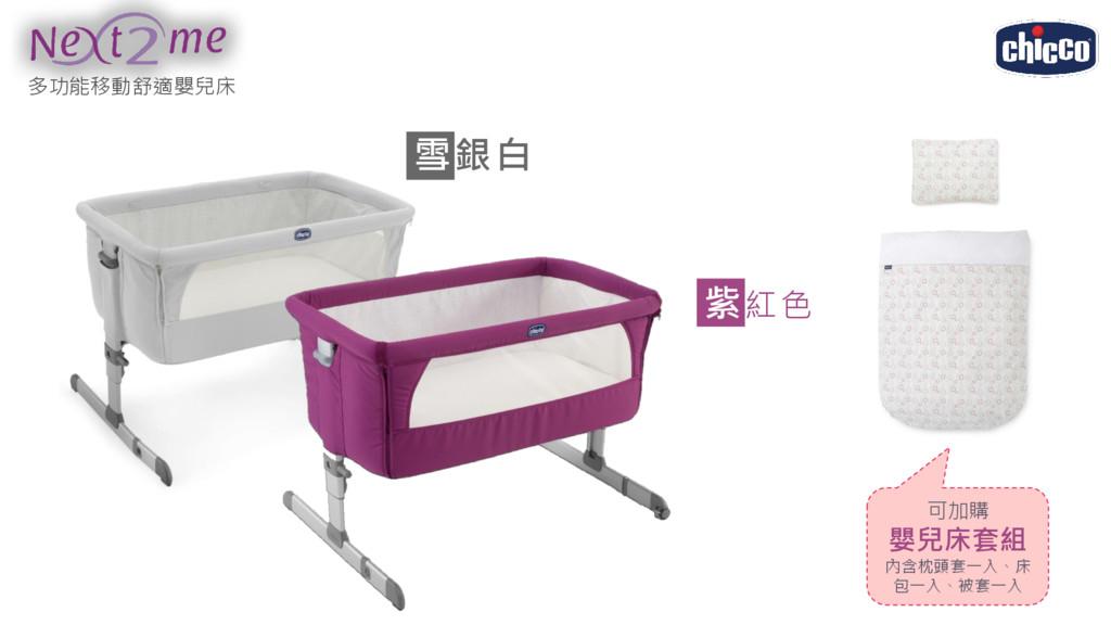 多功能移動舒適嬰兒床 雪銀白 紫紅色 可加購 嬰兒床套組 內含枕頭套一入、床 包一入、被套一入