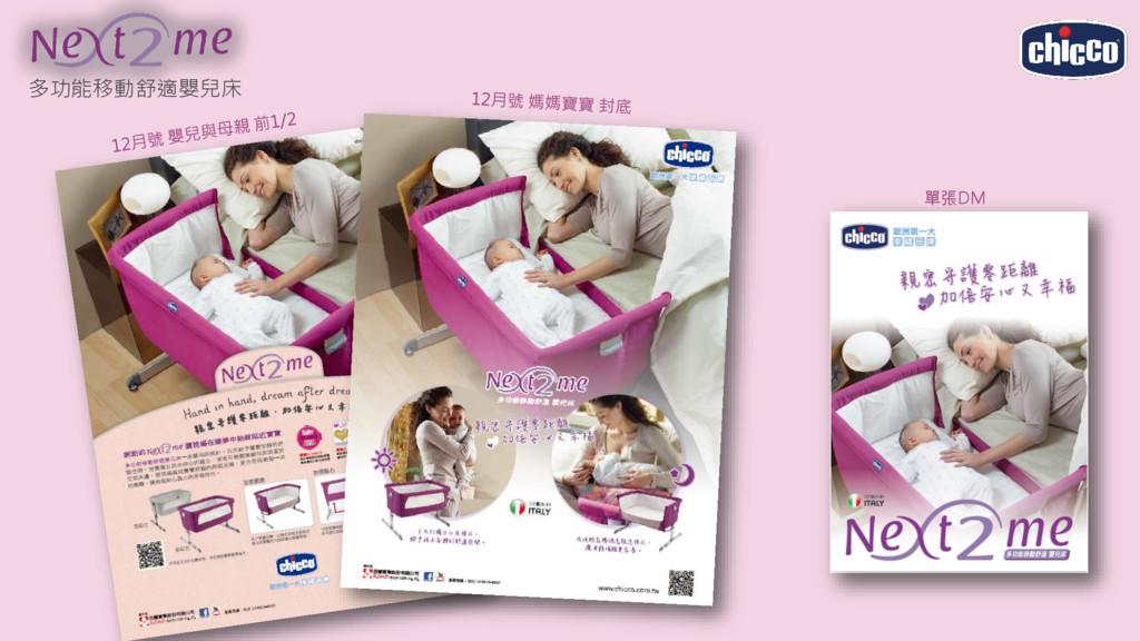 多功能移動舒適嬰兒床 單張DM
