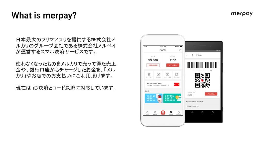 日本最大のフリマアプリを提供する株式会社メ ルカリのグループ会社である株式会社メルペイ が運営...