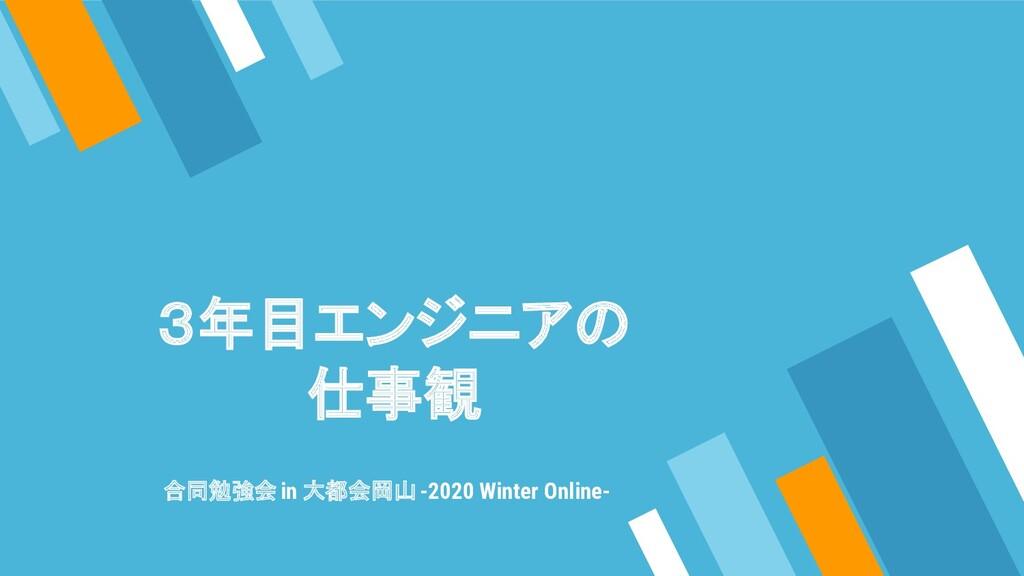 3年目エンジニアの 仕事観 合同勉強会 in 大都会岡山 -2020 Winter Onlin...