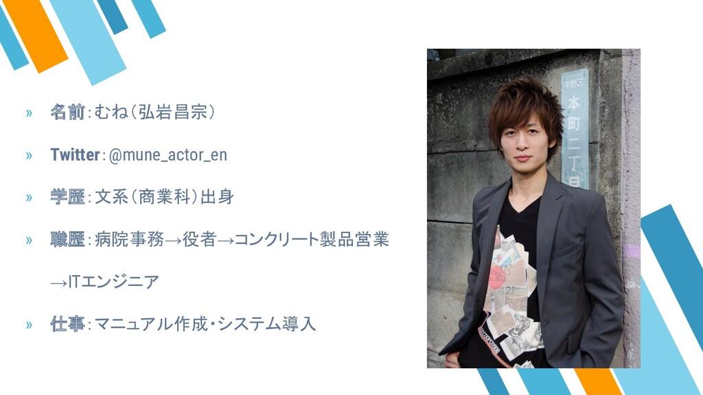 » 名前:むね(弘岩昌宗) » Twitter:@mune_actor_en » 学歴:文系(...