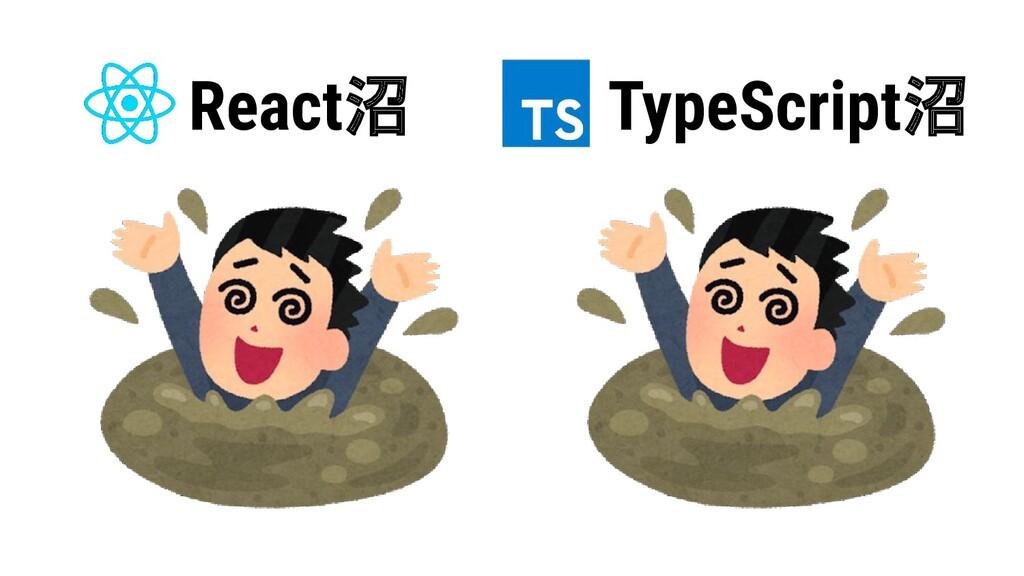 React沼 TypeScript沼