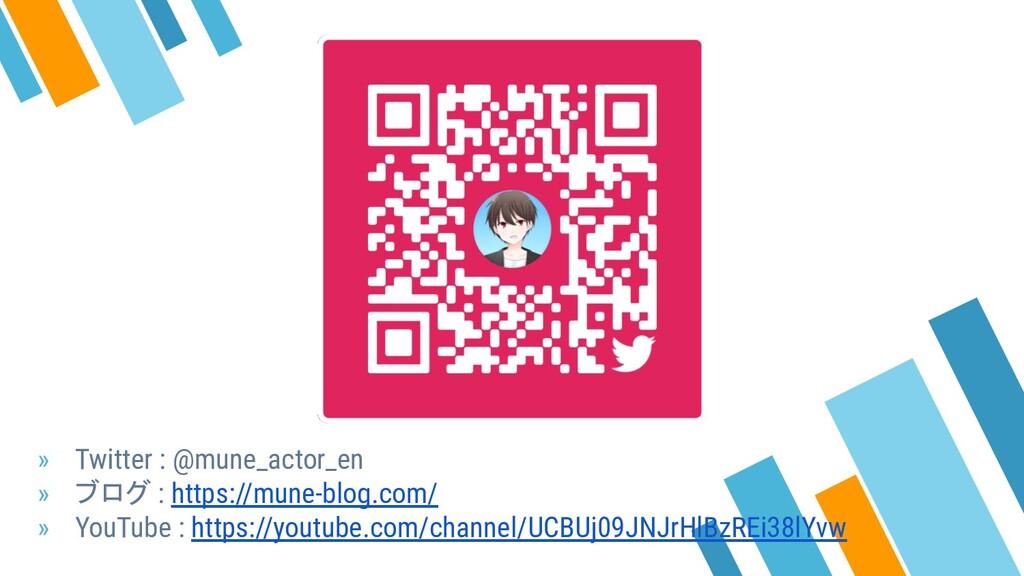 » Twitter : @mune_actor_en » ブログ : https://mune...