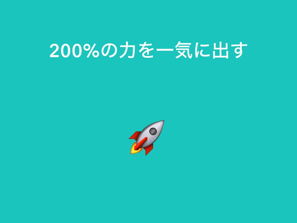 200%ͷྗΛҰؾʹग़͢