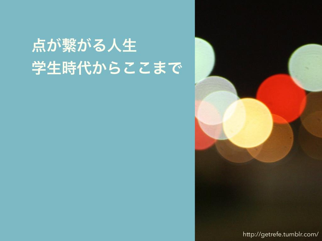 ͕ܨ͕Δਓੜ ֶੜ͔Β͜͜·Ͱ http://getrefe.tumblr.com/
