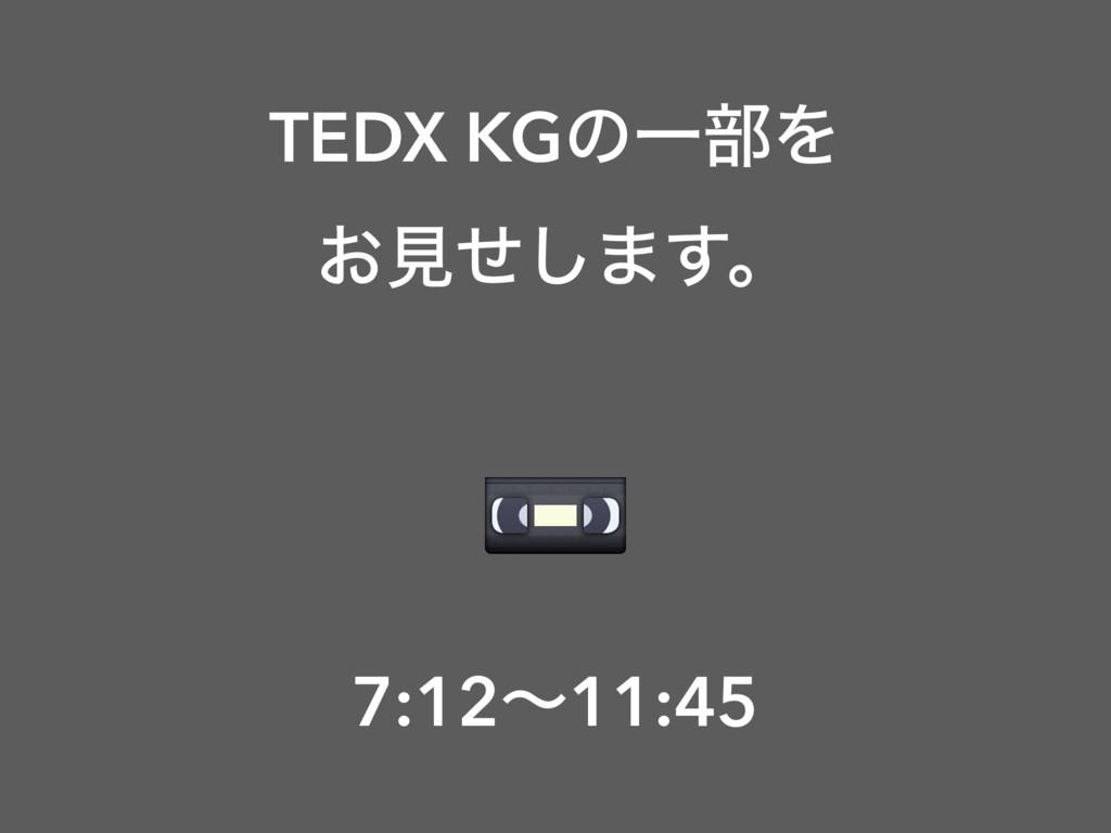 TEDX KGͷҰ෦Λ ͓ݟͤ͠·͢ɻ  7:12ʙ11:45
