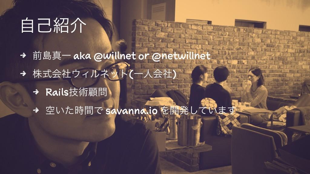 ࣗݾհ 4 લౡਅҰ aka @willnet or @netwillnet 4 גࣜձࣾ...