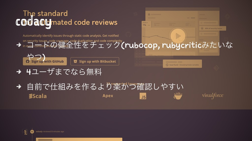codacy 4 ίʔυͷ݈શੑΛνΣοΫ(rubocop, rubycriticΈ͍ͨͳ ...