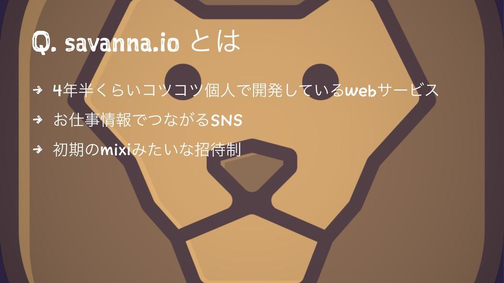 Q. savanna.io ͱ 4 4͘Β͍ίπίπݸਓͰ։ൃ͍ͯ͠ΔwebαʔϏε 4...