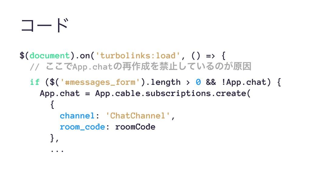 ίʔυ $(document).on('turbolinks:load', () => { /...