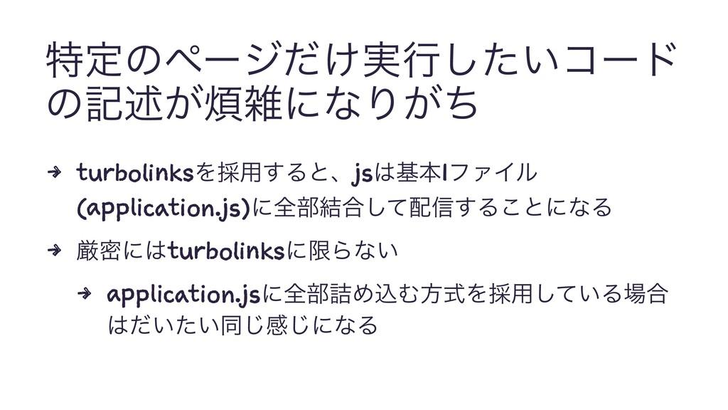 ಛఆͷϖʔδ͚࣮ͩߦ͍ͨ͠ίʔυ ͷهड़͕ʹͳΓ͕ͪ 4 turbolinksΛ࠾༻͢Δͱ...