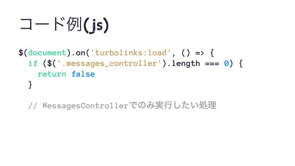 ίʔυྫ(js) $(document).on('turbolinks:load', () =...