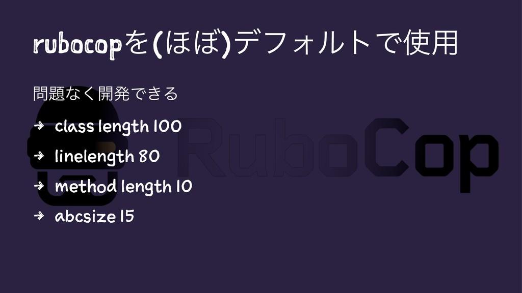 rubocopΛ(΄΅)σϑΥϧτͰ༻ ͳ͘։ൃͰ͖Δ 4 class length 1...