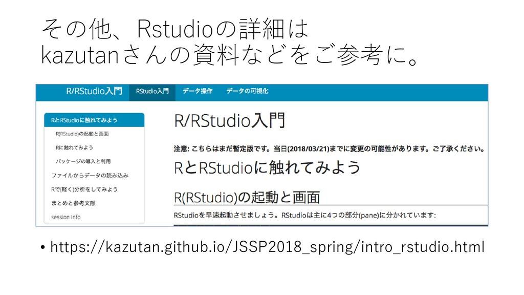 その他、Rstudioの詳細は kazutanさんの資料などをご参考に。 • https://...
