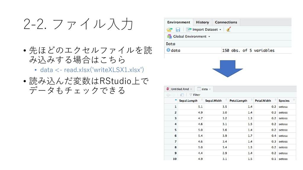2-2. ファイル入力 • 先ほどのエクセルファイルを読 み込みする場合はこちら • data...
