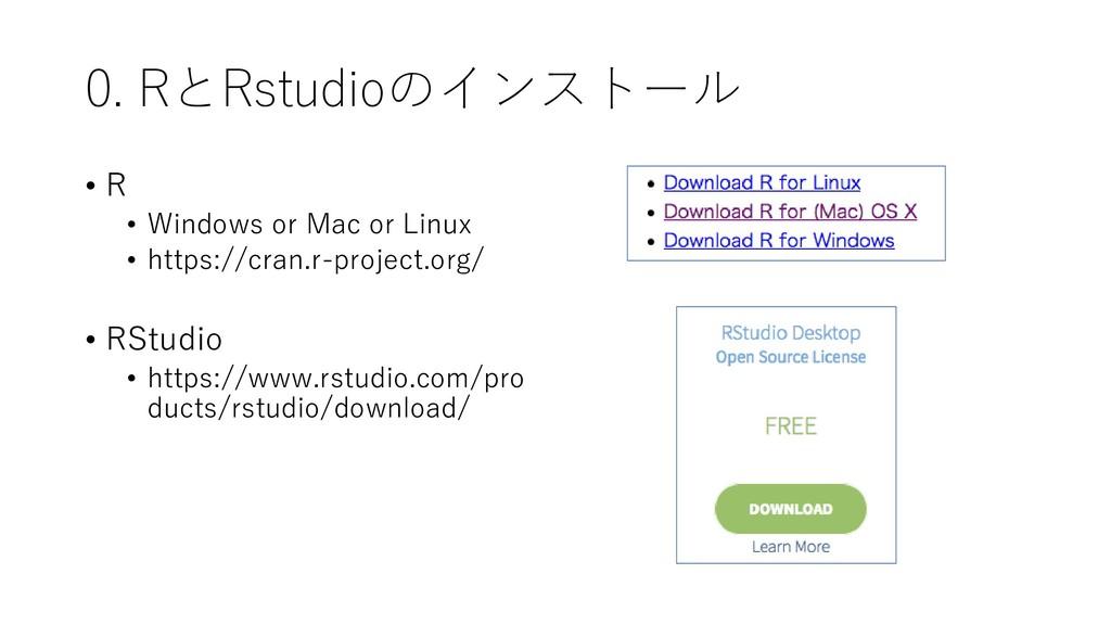 0. RとRstudioのインストール • R • Windows or Mac or Lin...