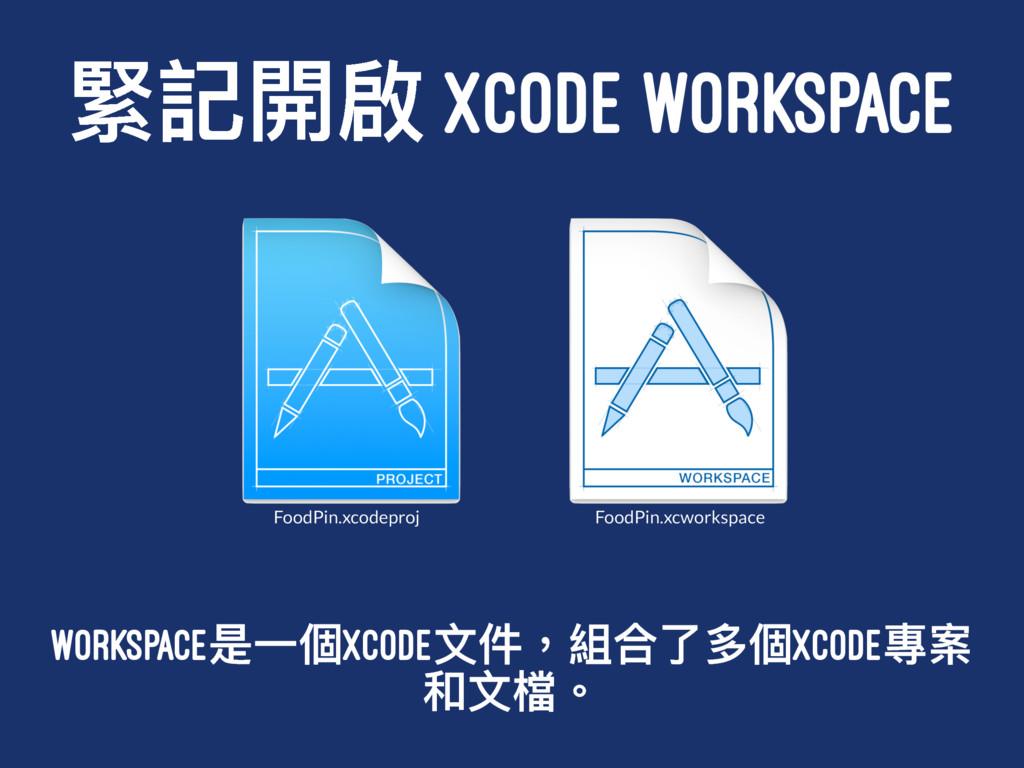 姴懿樄珸 XCODE WORKSPACE WORKSPACEฎӞ㮆XCODEկ牧奲ݳԧग़㮆X...