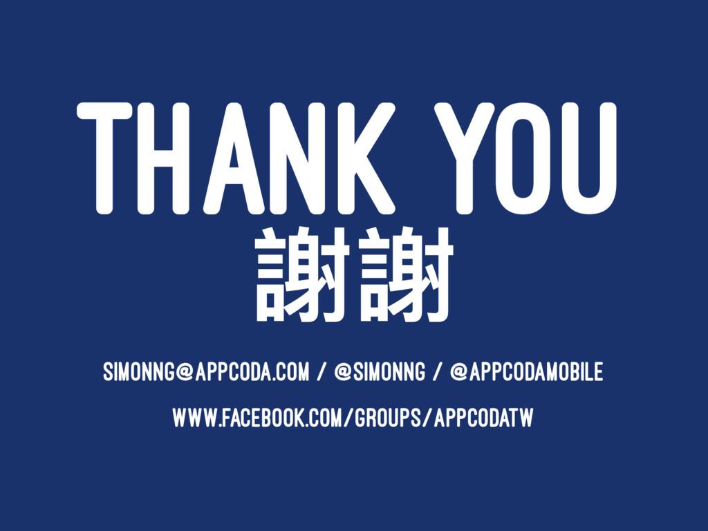 THANK YOU 蘛蘛 SIMONNG@APPCODA.COM / @SIMONNG / @...