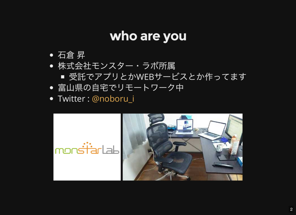 2 who are you 石倉 昇 株式会社モンスター・ ラボ所属 受託でアプリとかWEB ...
