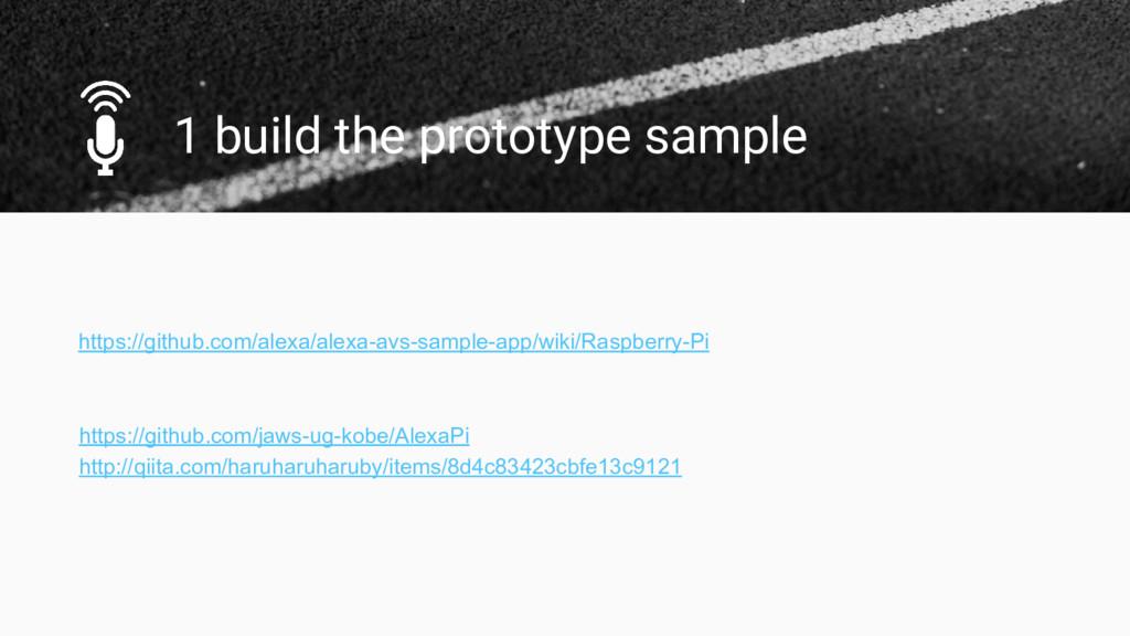1 build the prototype sample https://github.com...