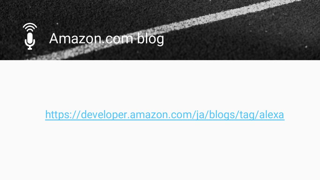 Amazon.com blog https://developer.amazon.com/ja...