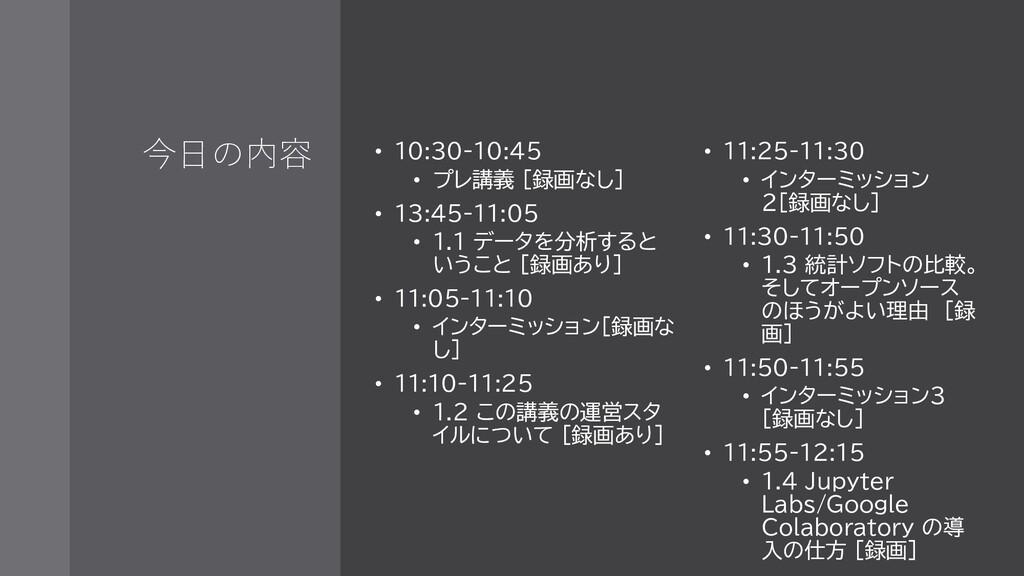 今日の内容 • 10:30-10:45 • プレ講義 [録画なし] • 13:45-11:05...
