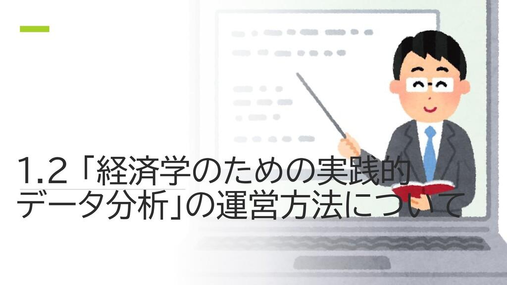 1.2 「経済学のための実践的 データ分析」の運営方法について