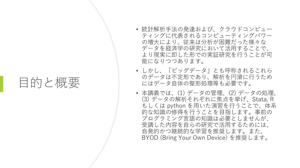 目的と概要 • 統計解析手法の発達および、クラウドコンピュー ティングに代表されるコンピューテ...