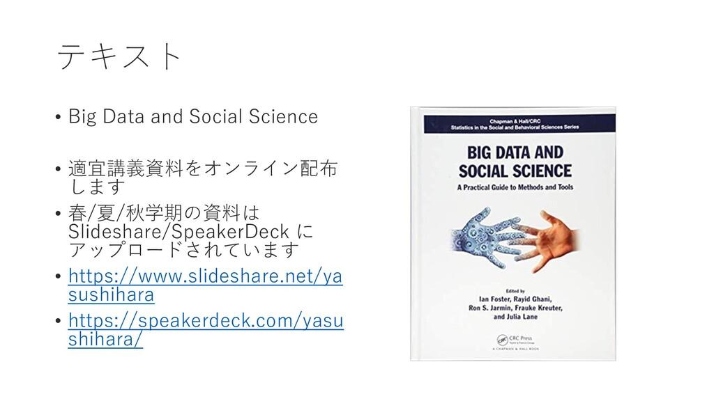 テキスト • Big Data and Social Science • 適宜講義資料をオンラ...