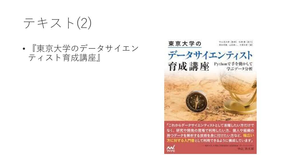 テキスト(2) • 『東京大学のデータサイエン ティスト育成講座』