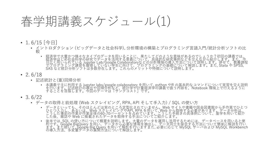 春学期講義スケジュール(1) • 1. 6/15 [今日] • イントロダクション (ビッグデ...