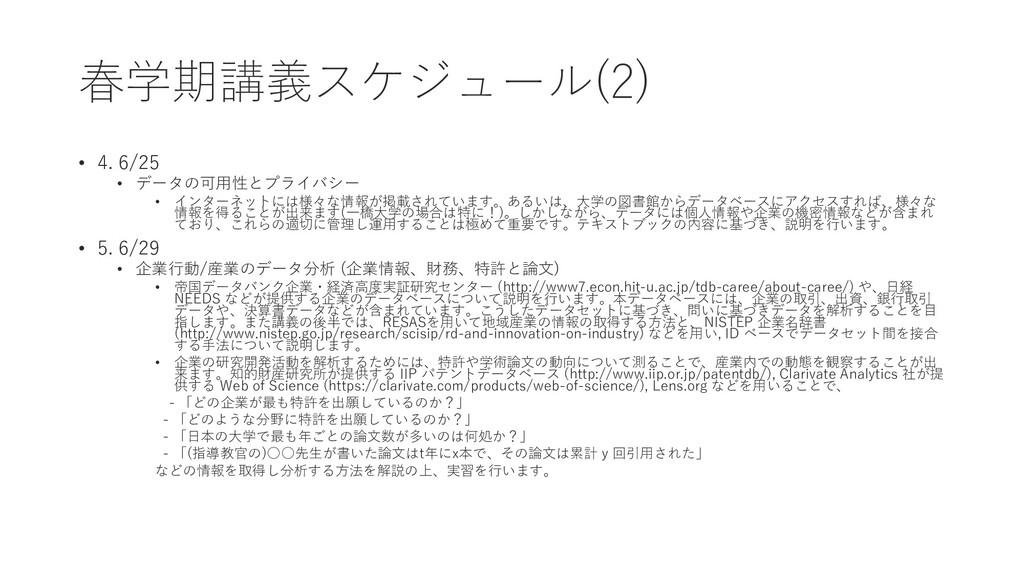 春学期講義スケジュール(2) • 4. 6/25 • データの可用性とプライバシー • インタ...