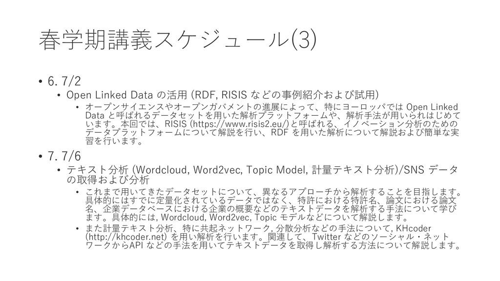 春学期講義スケジュール(3) • 6. 7/2 • Open Linked Data の活用 ...