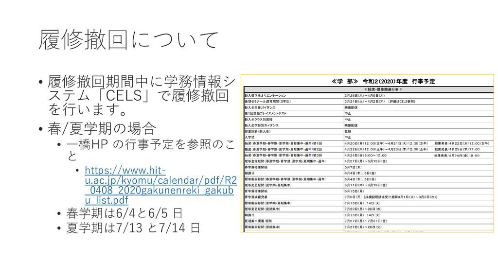 履修撤回について • 履修撤回期間中に学務情報シ ステム「CELS」で履修撤回 を行います。 ...