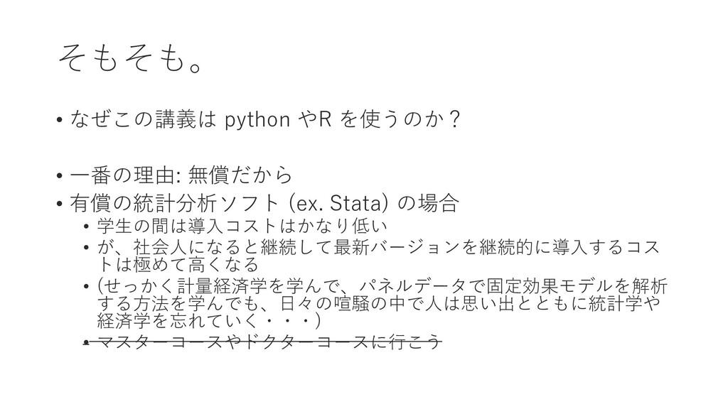 そもそも。 • なぜこの講義は python やR を使うのか? • 一番の理由: 無償だから...