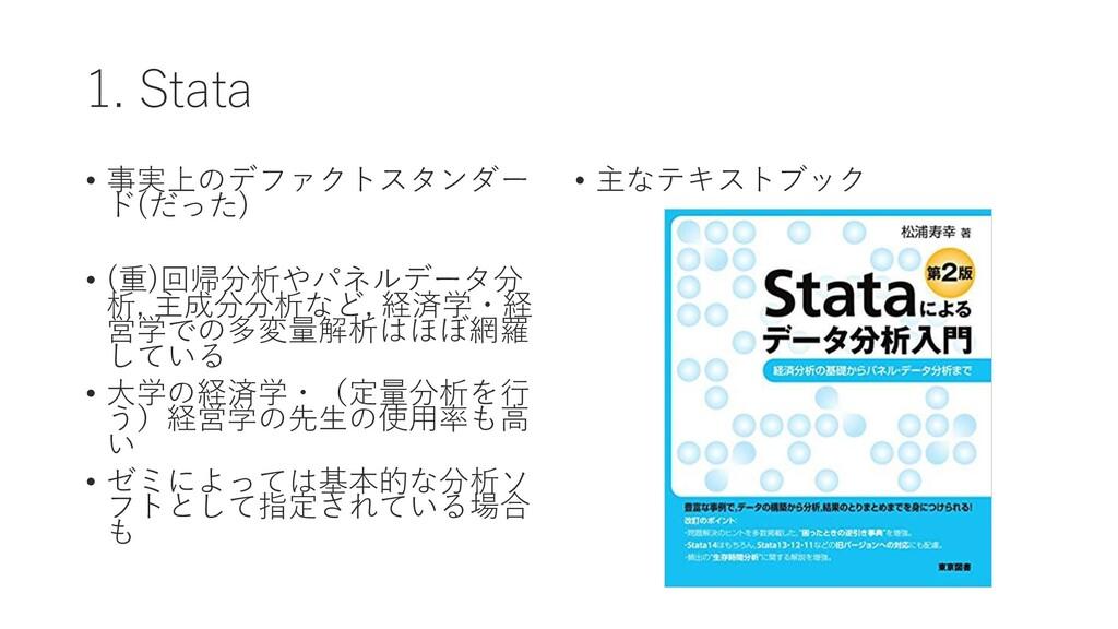 1. Stata • 事実上のデファクトスタンダー ド(だった) • (重)回帰分析やパネルデ...