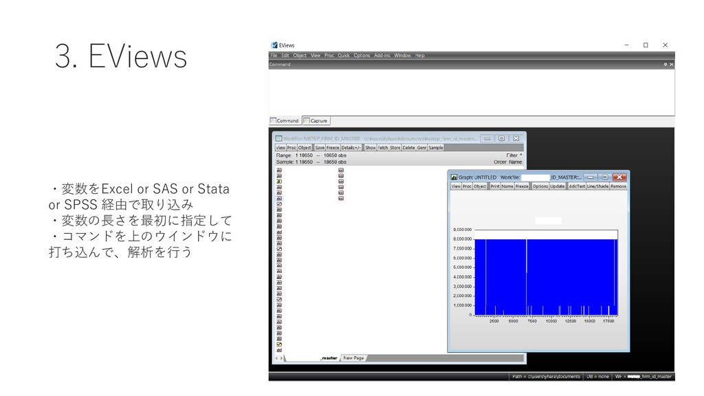 3. EViews ・変数をExcel or SAS or Stata or SPSS 経由で...