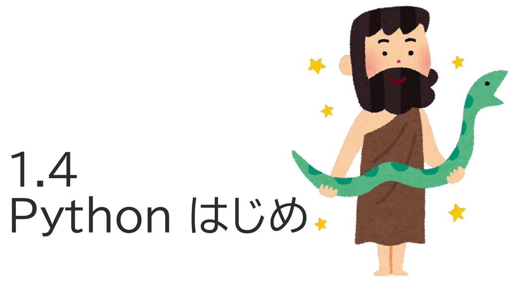 1.4 Python はじめ