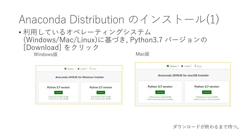 Anaconda Distribution のインストール(1) • 利用しているオペレーティ...