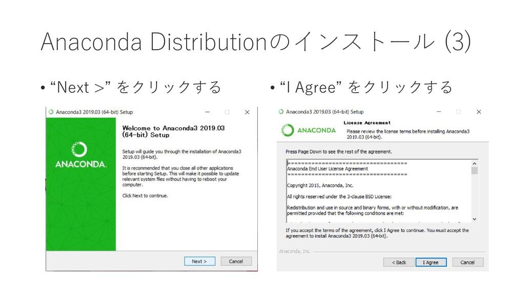 """Anaconda Distributionのインストール (3) • """"Next >"""" をクリ..."""