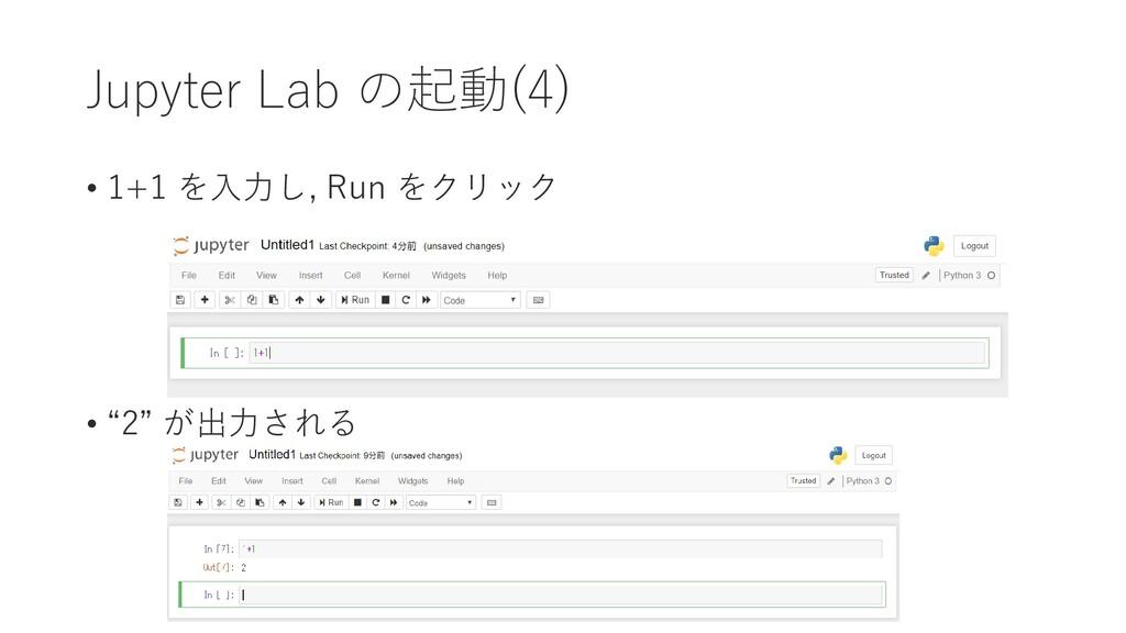"""Jupyter Lab の起動(4) • 1+1 を入力し, Run をクリック • """"2"""" ..."""