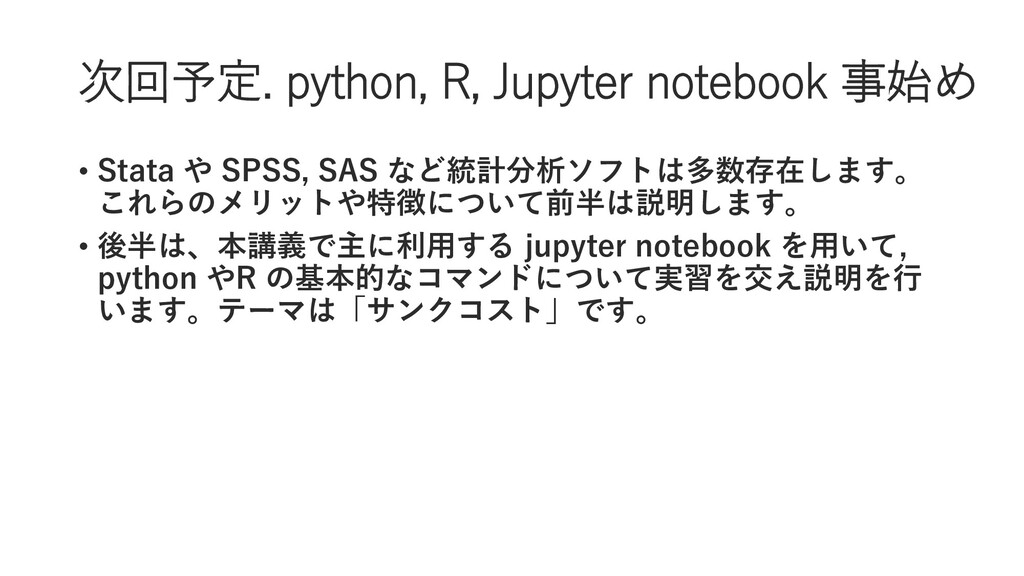 次回予定. python, R, Jupyter notebook 事始め • Stata や...