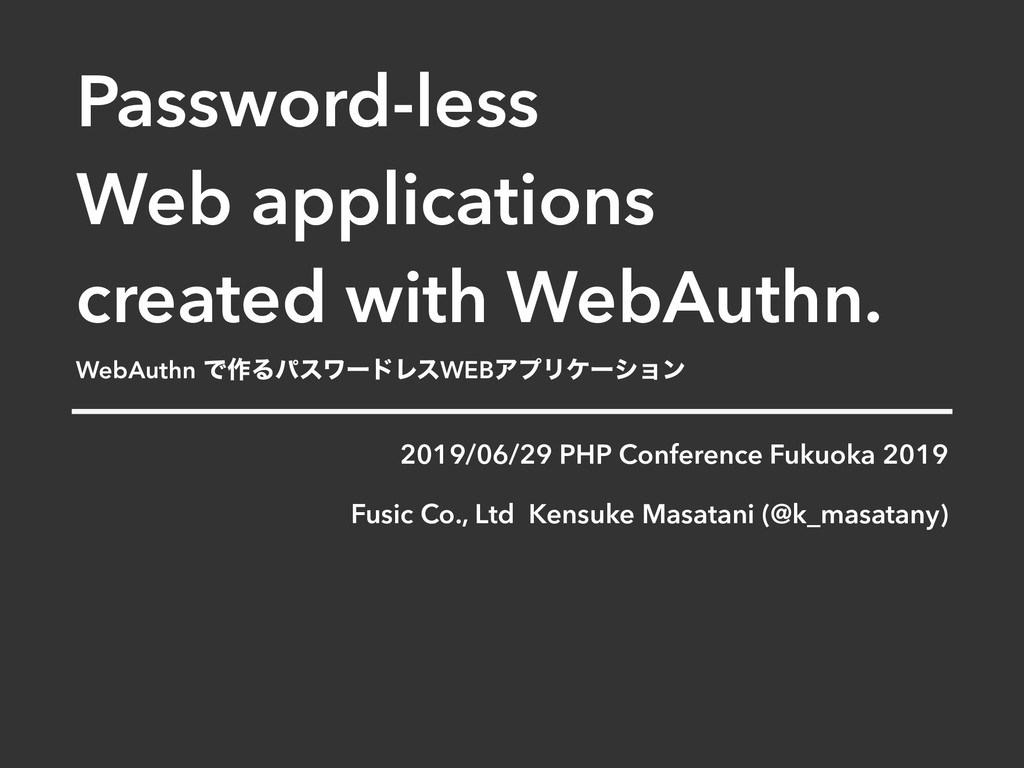 Password-less Web applications created with Web...
