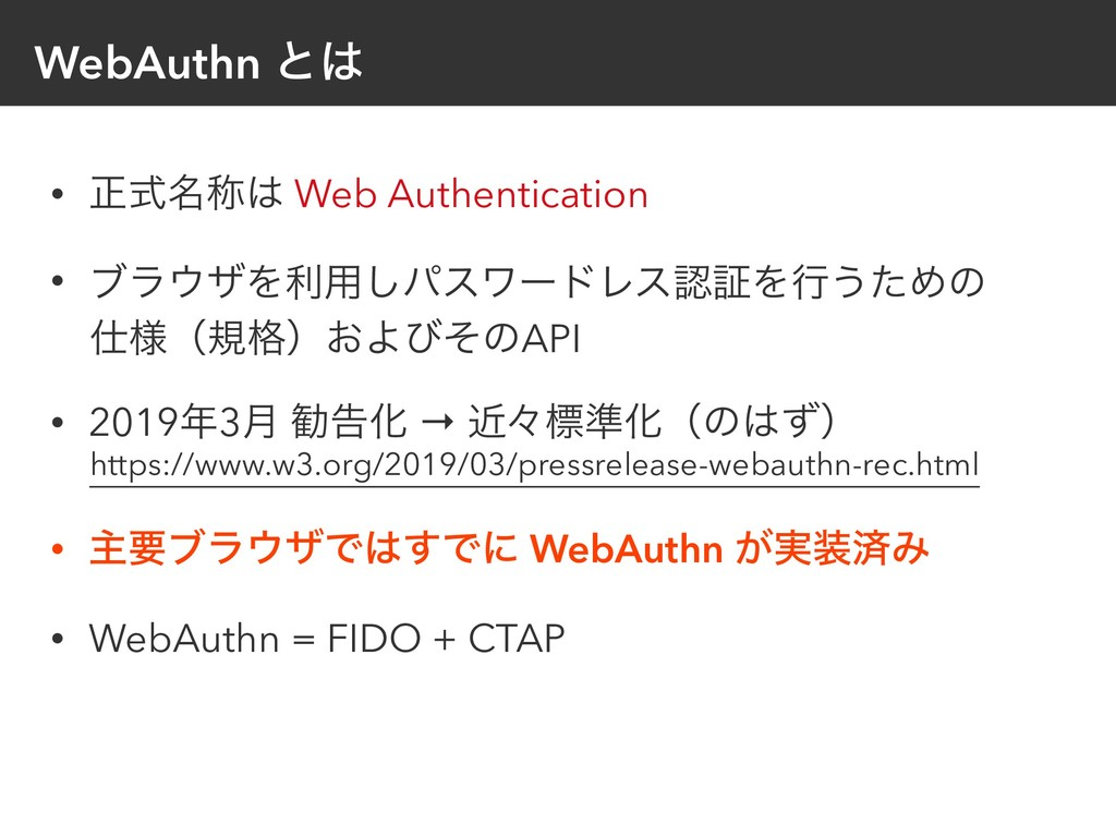 WebAuthn ͱ͸ • ਖ਼໊ࣜশ͸ Web Authentication • ϒϥ΢βΛར...